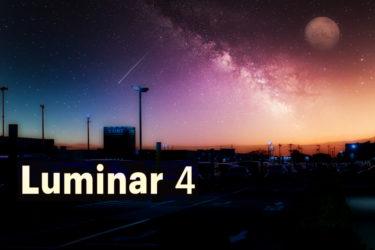 『Luminar4』でゴールデンウィークをクリエイティブに過す!【ゴールデンセール(2020/5/1終了)】