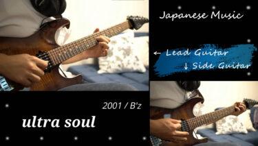 超有名な邦楽のギターリフが最高にかっこいい。【おすすめ30曲/年代順】