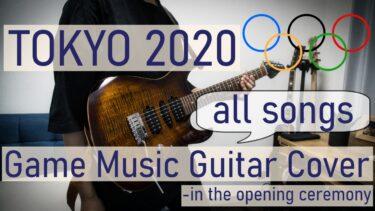 【開会式 入場曲一覧】ドラクエ、FF、モンハン等の「ゲーム音楽メドレー」ギターで弾いてみた【東京五輪】